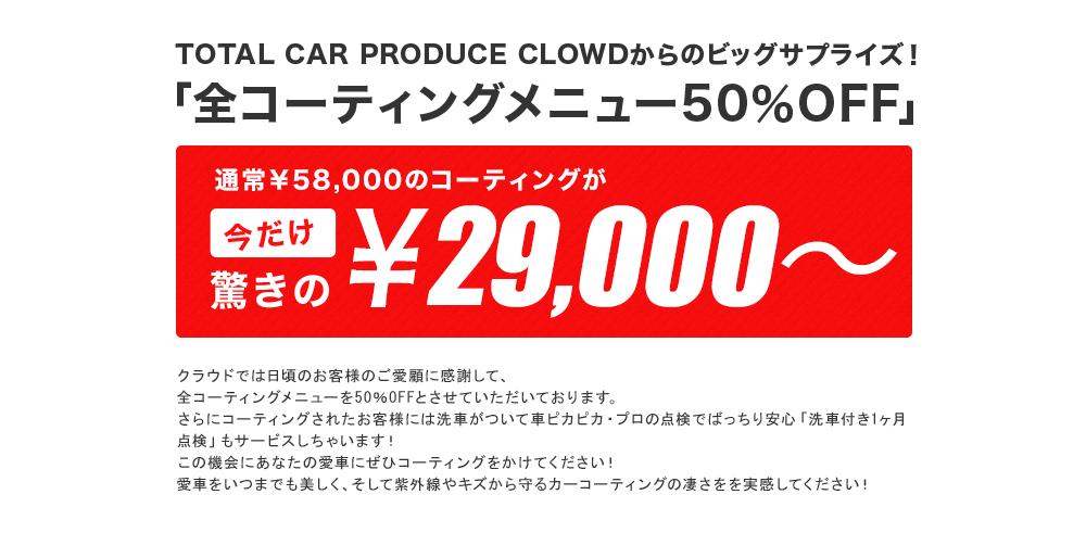 全コーティングメニュー50%OFF 通常¥38,000のコーティングが¥19,000〜