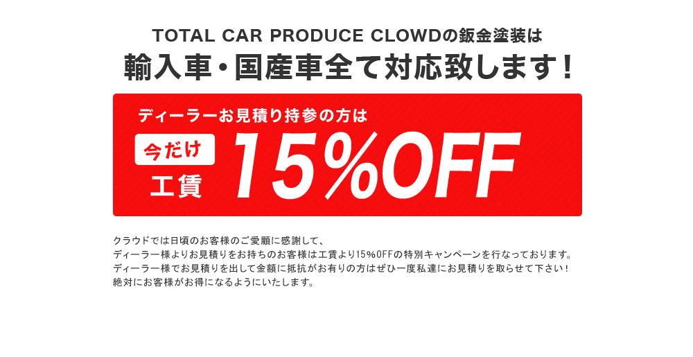 TOTAL CAR PRODUCE CLOWD の鈑金塗装は輸入車・国産車全て対応いたします! ディーラーお見積り持参の方は、今だけ工賃15%OFF