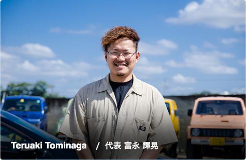 Teruaki Tominaga/代表 富永 輝晃