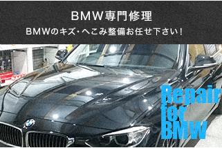 bmw修理専門